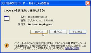 ファイルのダウンロード:セキュリティの警告