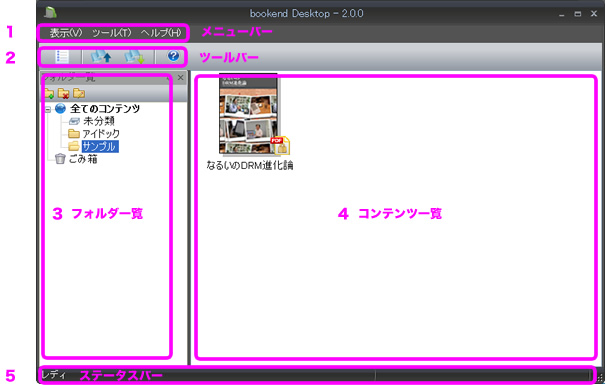 bookend Desktop 起動時