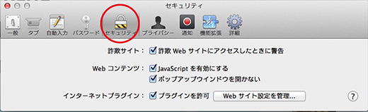 safari7_security1.jpg