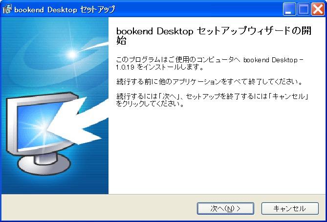 bookend Desktop セットアップ