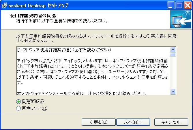 bookend Desktop セットアップ 契約書