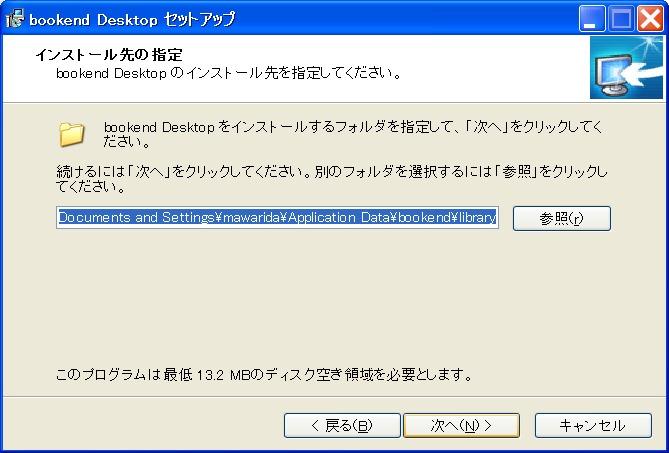 bookend Desktop セットアップ 追加タスク