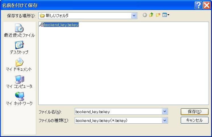 ツール>bookendキーの確認>bookendキーの管理