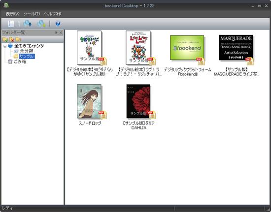 bookend Desktop 書庫