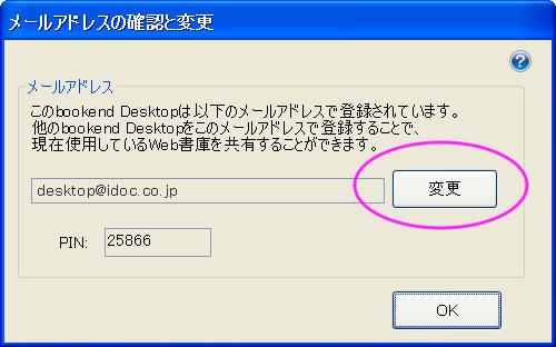 メールアドレスの確認と変更2