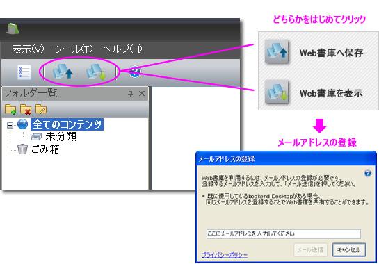 Web書庫ボタン