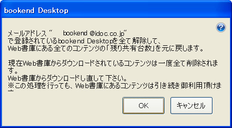 bookend Desktopのリセット
