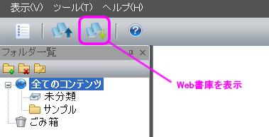 Web書庫を表示