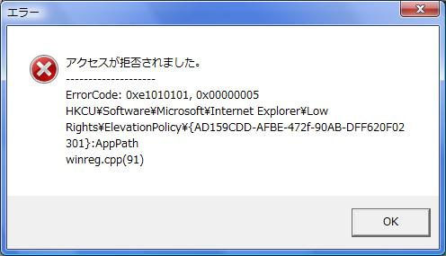 access_error.jpg