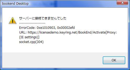 networkError2.jpg