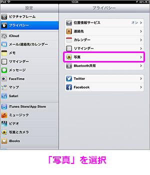 ios_cameraroll_3.jpg