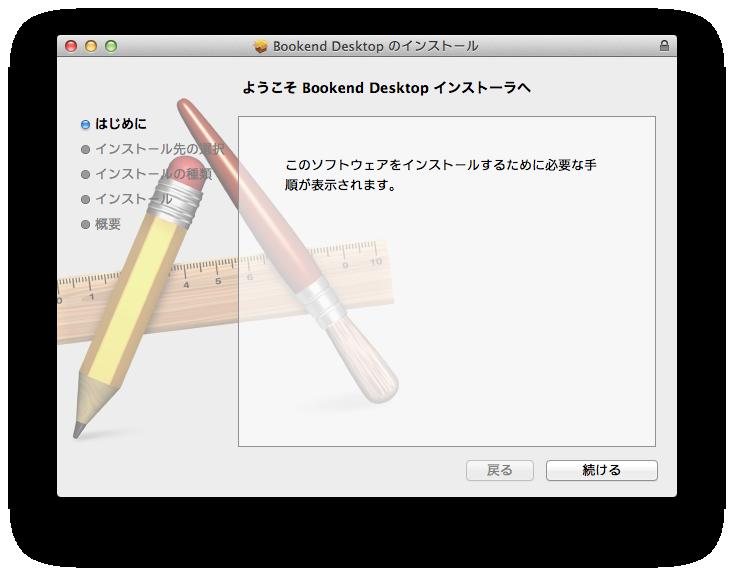 mac-install-3.png