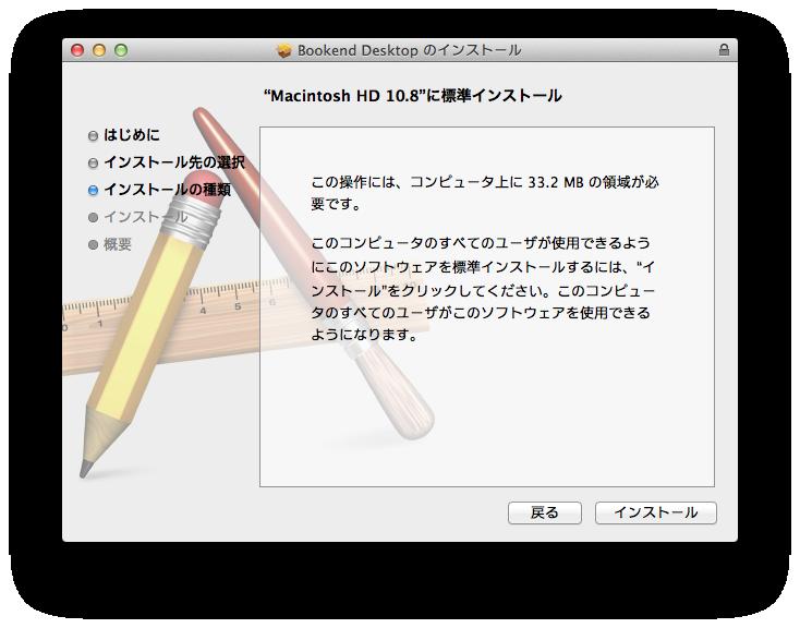 mac-install-4.png