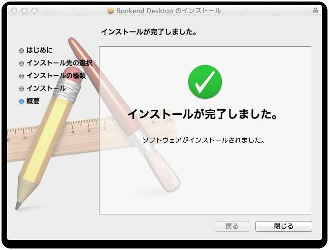 mac-install-7.png